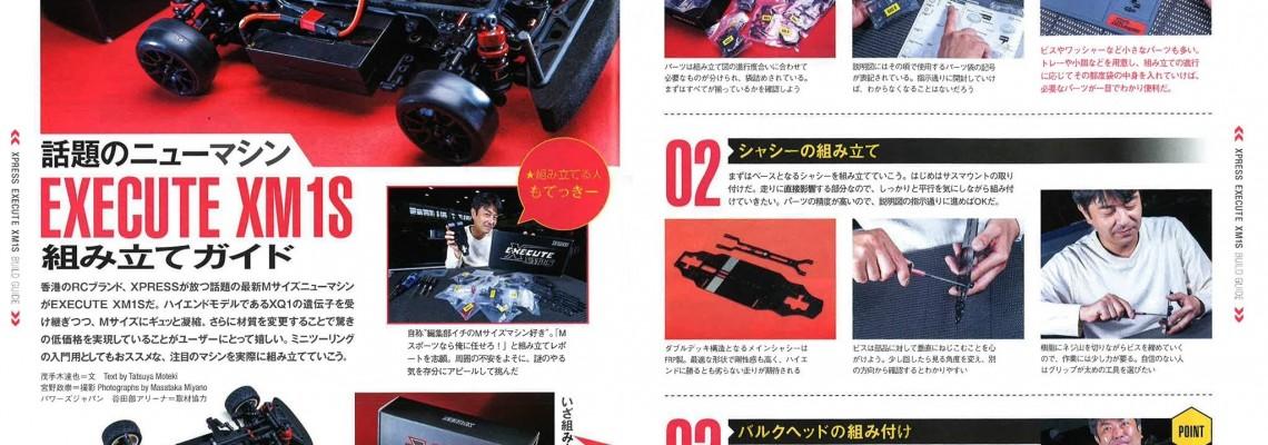 Japan RC Magazine featuring XM1S